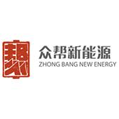 浙江众帮新能源科技有限公司