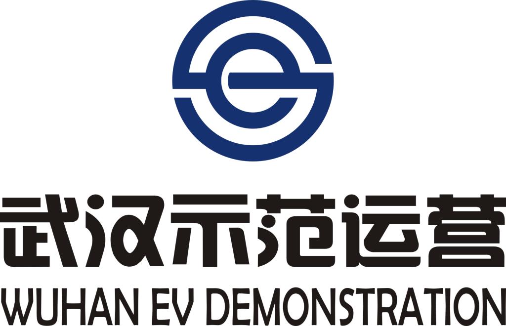 武汉电动汽车示范运营有限公司