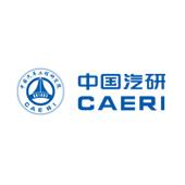 中国汽车工程研究院股份有限公司招聘