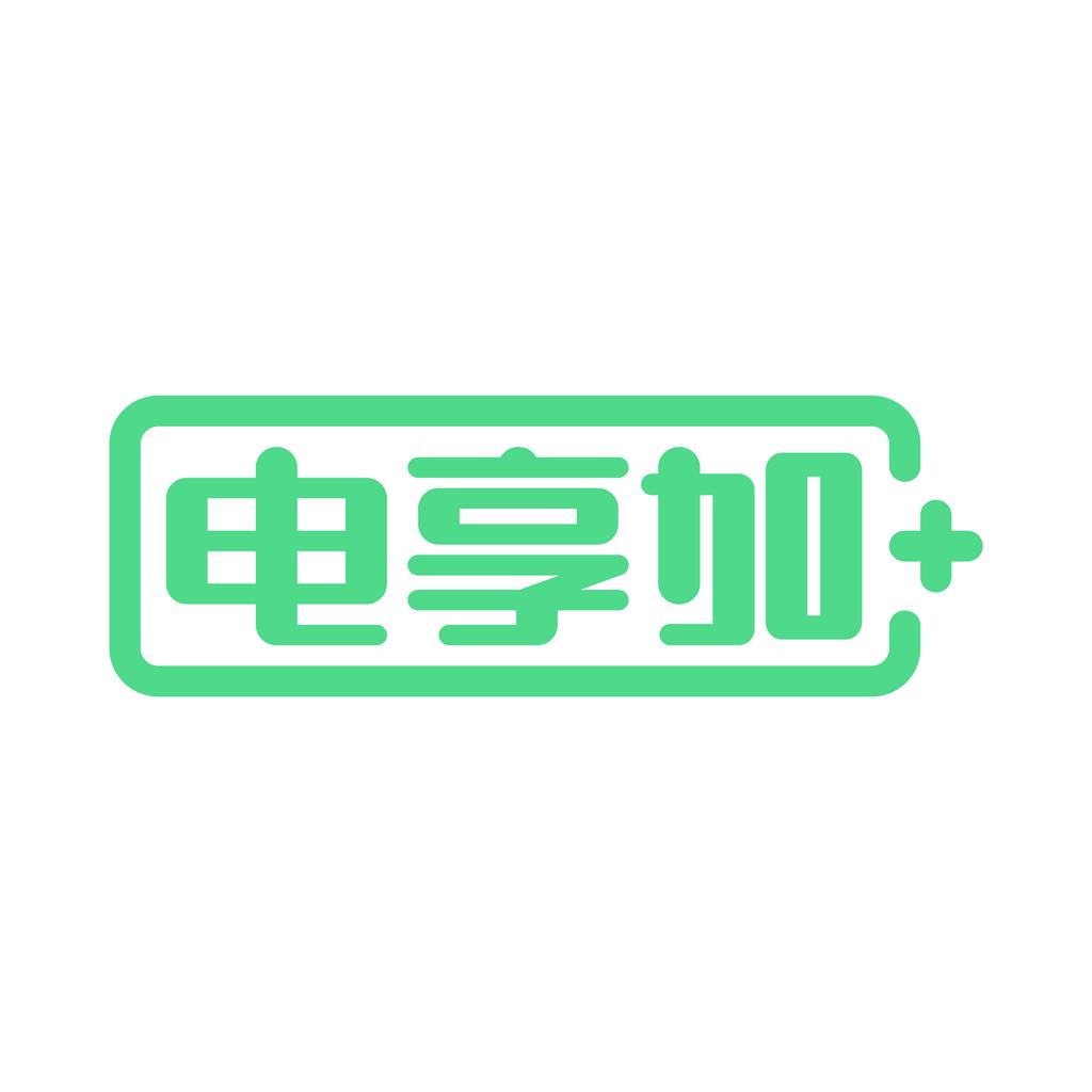 广州电享家科技有限公司招聘
